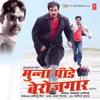 Munna Pandey Berojgaar Original Motion Picture Soundtrack