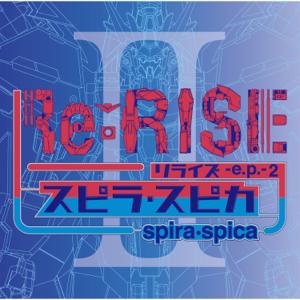 スピラ・スピカ - Re:RISE -e.p.- 2