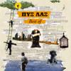 Pix Lax & Makis Hristodoulopoulos - Monaxia Mou Ola, Monaxia Mou Tipota artwork