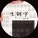 生僻字 - 陳柯宇