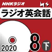 NHK ラジオ英会話 2020年8月号 下