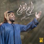 Tmooh Algharam - Hussain Al Jassmi