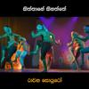 Ravana Brothers - Kiththane Kinaththe (feat. Malinda Wijekoon & Yohan Ranasinghe) artwork