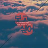 보고싶어 (feat. SOOL J & 예나)