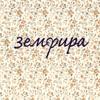 Земфира - Почему обложка