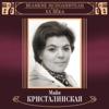 Топ топ - Maya Kristalinskaya mp3