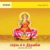 Paarkadal Udhithavale Songs on Goddess Lakshmi