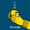 YOASOBI - ハルカ アートワーク