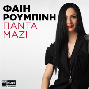 Fay Roumpini - Panta Mazi