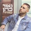 Naor Cohen - (סוודר (קאבר artwork