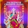 Paudi Paudi Chadhte Jaana Mata Bhajan