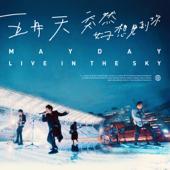 突然好想你 (live in the sky) [feat. 李荣浩, 蕭敬騰 & 毛不易] - 五月天