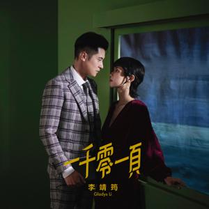 李靖筠 - 一千零一頁