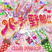 Party yaro!! - CLUB PRINCE