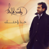 Rashed Al Majid - Kheth Rahetek artwork