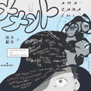 Chihou Toshi No Memento Mori - amazarashi