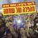 מהפכה של שמחה - Omer Adam & Lior Narkis