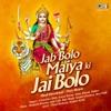 Jab Bolo Maiya Ki Jai Bolo Mata Bhajan