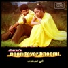 Pandavar Bhoomi Original Motion Picture Soundtrack