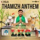 Thamizh Anthem From LKG Single