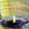 Daimi Noor, Vol. 2 - EP