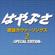 Azusa No. 2 - Hayabusa