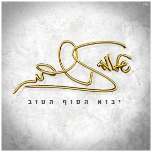 Shlomi Shabat - יבוא הסוף הטוב