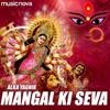 Kali Maa Aarti by Alka Yagnik Single