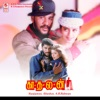 Kaadhalan Original Motion Picture Soundtrack