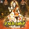 Shivaganam EP