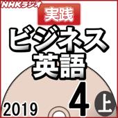 NHK 実践ビジネス英語 2019年4月号(上)