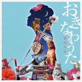 Okinawa Uta -Ryukyu No Kaze O Kanjite-
