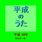 Shiawase Na Ketsumatsu (Music Box)