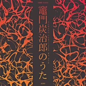 """Akano - Kamado Tanjirou no Uta (From """"Demon Slayer: Kimetsu no Yaiba"""") [Full Version]"""