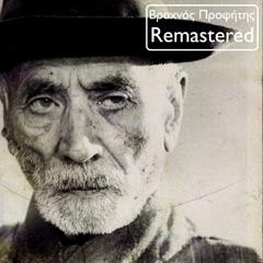 Oi Treis Anthoi (Remastered)