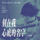 Your Name Engraved Herein (Theme Song from