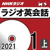 NHK ラジオ英会話 2021年1月号 上
