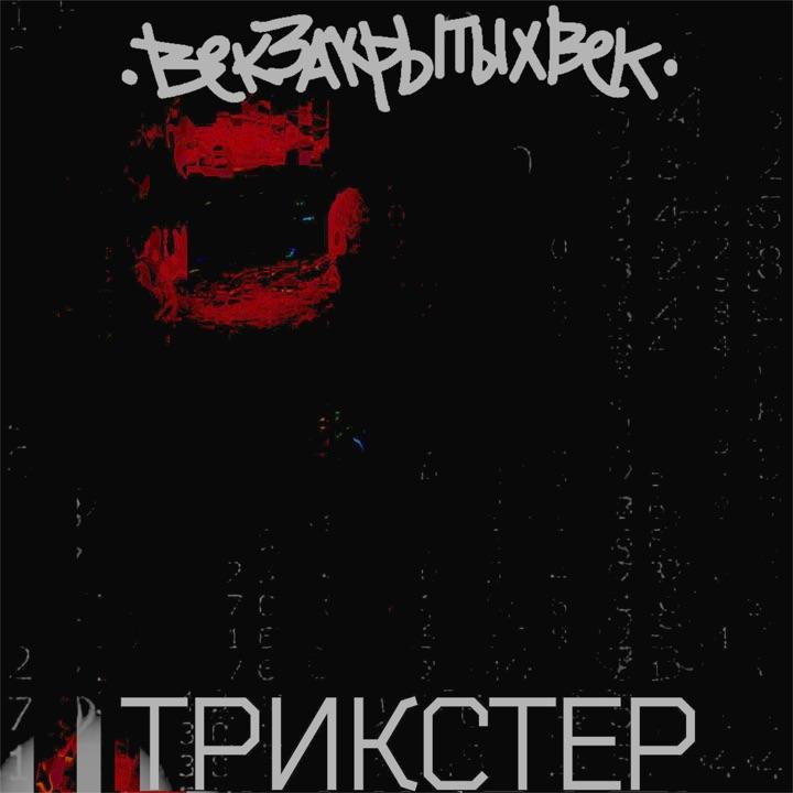 Трикстер by