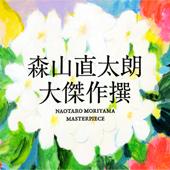 Sakura (Dokushou) - Naotaro Moriyama