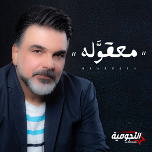 Ali Saber - Maaqoula