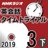 NHK 英会話タイムトライアル 2019年3月号 下