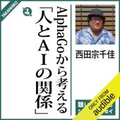 AlphaGoから考える「人とAIの関係」