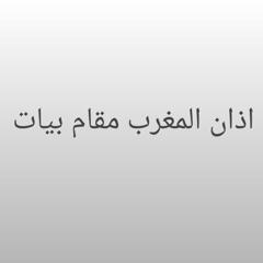 اذان المغرب مقام بيات