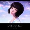 ほうき星 by シド