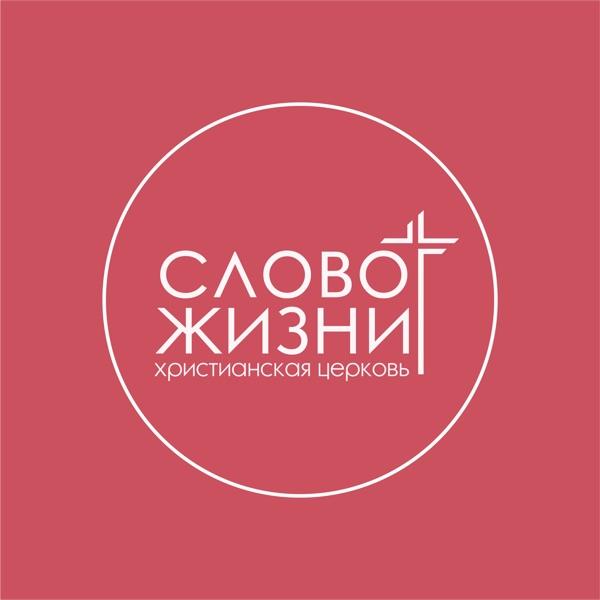 """Церковь """"Слово Жизни"""", г. Новосибирск"""