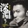 深淵 (feat. Jackson Wang) - Nicholas Tse