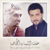 Ana Belqowah Nseet - Sahm & Majid Almohandis mp3