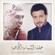 Alhajah - Sahm & Majid Almohandis