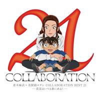 倉木麻衣×名探偵コナン COLLABORATION BEST 21 -真実はいつも歌にある!- - 倉木麻衣