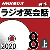 NHK ラジオ英会話 2020年8月号 上